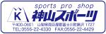 神山スポーツ